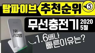 [탑파이브] 가성비 무선충전기 추천순위 - 1위 리큐엠…