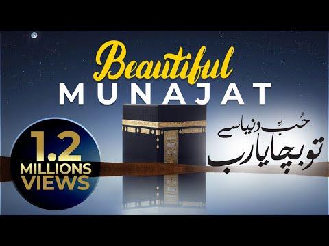 Beautiful Munajat - Hub e Duniya Se Tu Bacha Ya Rab - Arif Attari