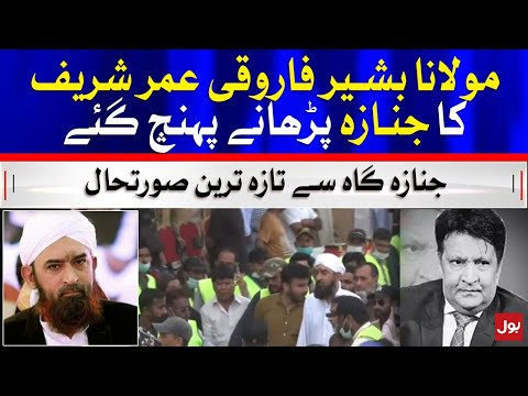 Maulana Bashir Farooqui Arrived for Namaz e Janaza