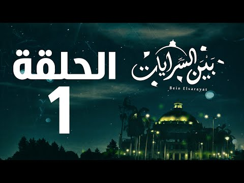 مسلسل بين السرايات HD - الحلقة الأولى ( 1 )  - Bein Al Sarayat Series Eps 01