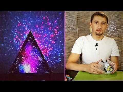 видео: мастер-класс #16. Ночник - проектор звездного неба - своими руками.