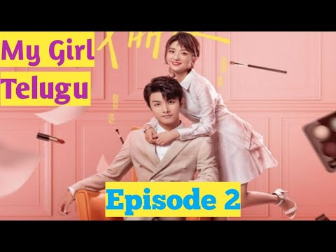 Download My Girl Drama Episode-2    Chinese   drama explained in Telugu    Yellow Flower Drama World  
