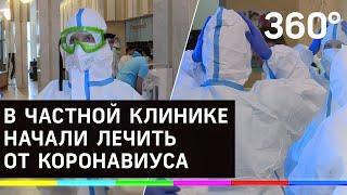 Подмосковье наращивает коечный фонд для лечения пациентов с коронавирусом
