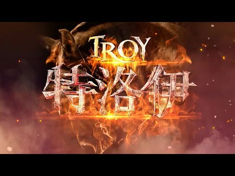 TROY The Trailer