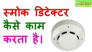Smoke Detector in Hindi