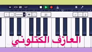 عزف اغنية ضحى بية للفنان جعفر الغزال. على الايفون 07704296181