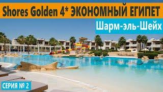 ЕГИПЕТ где лучше отдыхать когда ограничен бюджет Как сэкономить на отдыхе Отель 4 Shores Golden