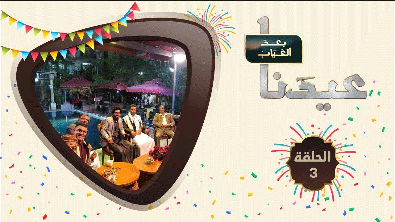 عيدنا بعد الغياب   الحلقة 3   اسعد الكامل توفيق الاضرعي حسن الجماعي امل اسماعيل