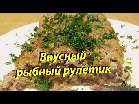 Рулет из рыбы рецепт