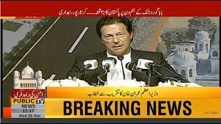 PM Imran Khan speech at Kartarpur Border Opening Ceremony   28th November 2018