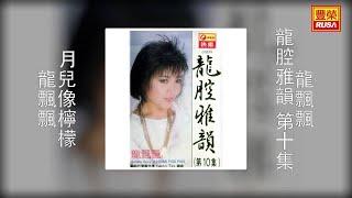 龍飄飄 - 月兒像檸檬 [Original Music Audio]