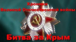 #6. Хроники Великой Отечественной войны. Фильм 5.  Битва за Крым