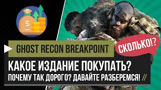 Ghost Recon Breakpoint – Какое Издание Покупать? Обзор, Цена, Розыгрыш! [PC, PS4, XBOX]