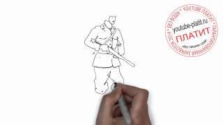 Как нарисовать бравого солдата за 36 секунд(Как нарисовать картинку поэтапно карандашом за короткий промежуток времени. Видео рассказывает о том,..., 2014-07-15T12:41:12.000Z)