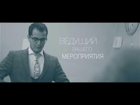 Ведущий Рубен Мхитарян   Свадьба   Юбилей   Корпоратив   Помолвка   Фестивали и презентации  