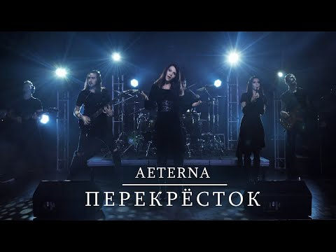 Aeterna – Перекрёсток (Official Music Video)