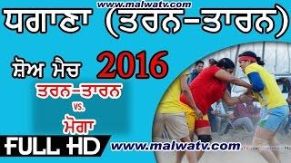 DHIGANA (Tarn-Taran) !! KABADDI SHOW MATCH - 2016 !! Part Last.