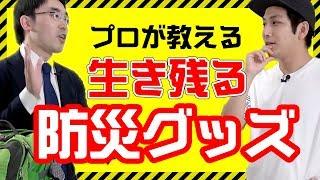 【防災グッズ】プロから学べる生き残るための防災 thumbnail