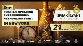 PROMO VIDEO SPEAKULYANT #6. 6-я встреча русскоязычных бизнесменов в Нью-Йорке