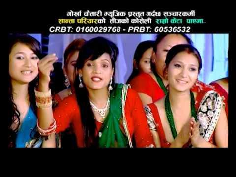New Teej Song Ramro Keta Payema | Ranjit Pariyar | Gorkha Chautari