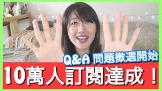 10萬人訂閱達成!|對ShenLimTV的告白|別錯過啦~ Qu0026A問題大募集!|MaoMaoTV