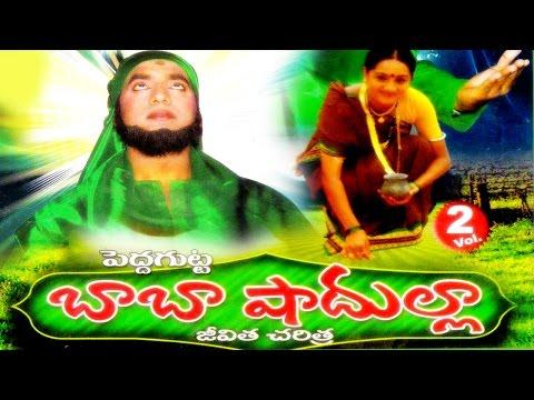 Baba Shadulla | Peddagattu Baba ShadullaJeevitha Charitra - Part - 2 - Janapada chitram - Folk