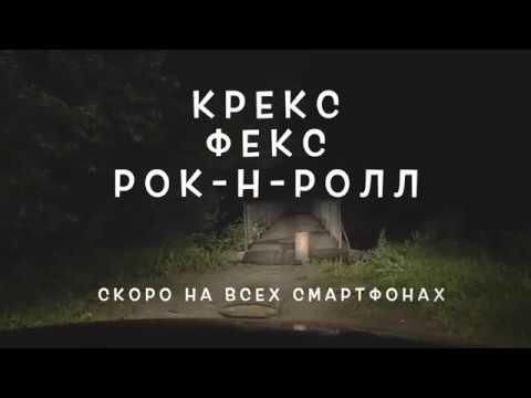 NevexTV: КРЕКС ФЕКС РОК-Н-РОЛЛ (2018) - первый трейлер