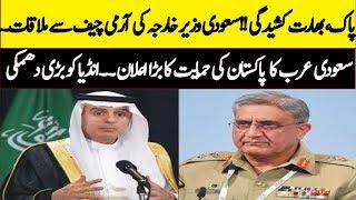 Qamar Bajwa Saudi Foreign Minster Important Meeting | Sudia Ka Bra Ellan | 8 March 2019