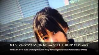 "M1 リフレクション (5th Album ""REFLECTION"" 12.23 out) Words: カミカ..."