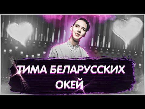 Тима Белорусских - Окей   КАК СДЕЛАТЬ   ТУТОРИАЛ   ЗА 5 МИНУТ   FLSTUDIO 12