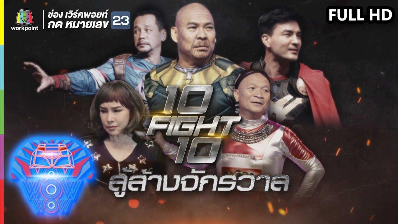 ชิงร้อยชิงล้าน ว้าว ว้าว ว้าว | 10 Fight 10 สู้ล้างจักวาล | 28 ก.ค. 62 Full HD