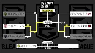 千葉ジェッツ VS 栃木ブレックス|B.LEAGUE KANTO EARLY CUP 2017<準決勝>