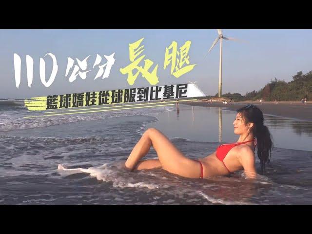 比基尼換籃球服 長腿小綠綠Too Long #運動靚妹 | 台灣新聞 Taiwan 蘋果新聞網