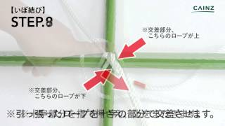 Repeat youtube video 【カインズHOWTO】 ロープの結び方 いぼ結び