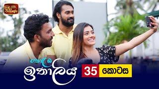 Kolamba Ithaliya | Episode 35 - (2021-07-28) | ITN