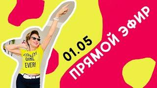 постер к видео ПРЯМОЙ ЭФИР: Как я похудела? ()