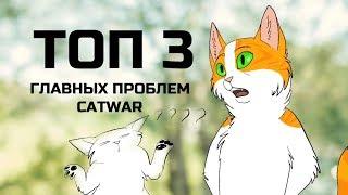 ТОП 3 ГЛАВНЫХ ПРОБЛЕМ CatWar – Яра говорит