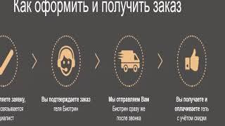 постер к видео где купить биотрин