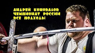 Андрей Коновалов Чемпионат России 2018 Все подходы