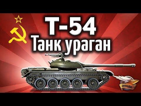 Т-54 - Танк-ураган