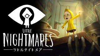 リトルナイトババア【Little Nightmares-リトルナイトメア】