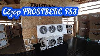 Обзор холодильного оборудования FROSTBERG FS3