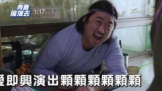 馬可愛變貓奴?【青春催落去】馬東石逗趣花絮大公開!1/17 立即發動!