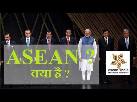 आसियान क्या है ? | What is ASEAN