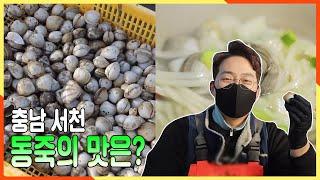 [2TV 생생정보] 노래하는 배우 박광현이 직접 캐서 먹어 본 동죽칼국수의 맛♨ in 충남 서천 | KBS …