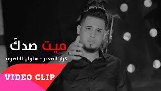 كرار الصغير  وسلوان الناصري - ميت صدك (Offiacl Video)Kara Al Saqer .ft Salwan Alnasri