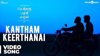 Chennai Palani Mars | Kantham Keerthanai Song | Vijay Sethupathi | Biju | Niranjan Babu