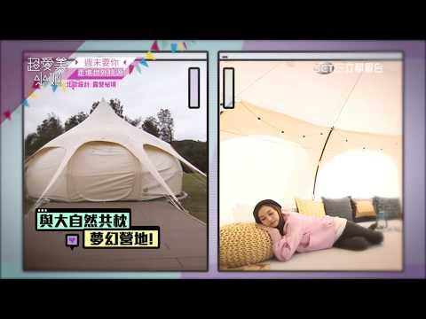 五星級懶人露營(中)  - 【超愛美小姐】