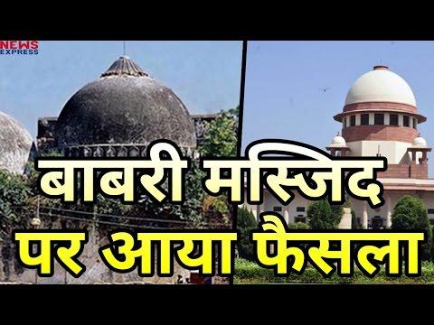 लगभग 25Year पुराने Babri Maszid Case पर आया Supreme Court का फैसला