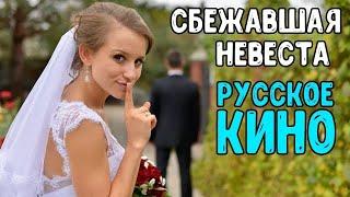 Мелодрама «Сбежавшая невеста», русские фильмы 2018...